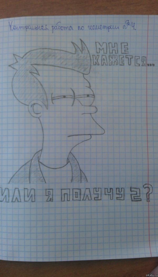 работа по геометрии № Контрольная работа по геометрии №4