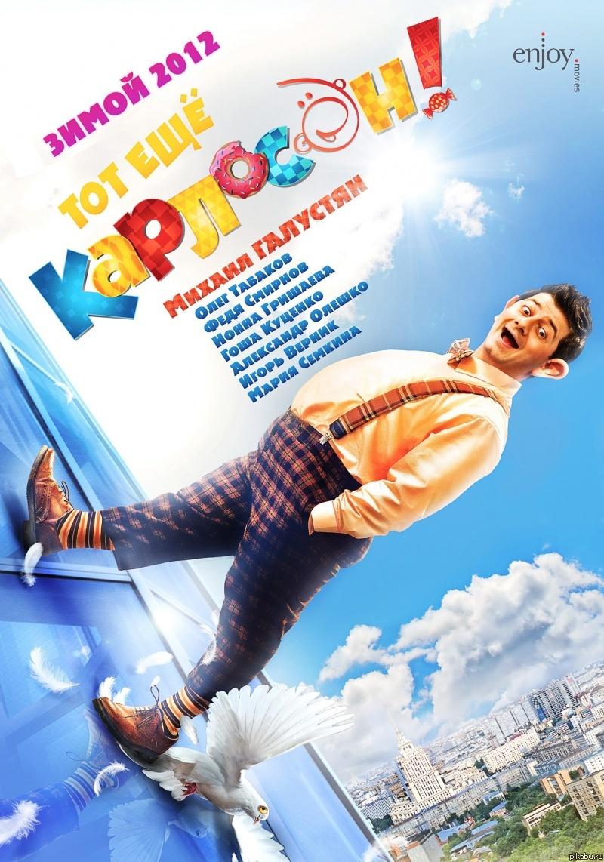Смотреть фильм детские комедии онлайн бесплатно в хорошем ...
