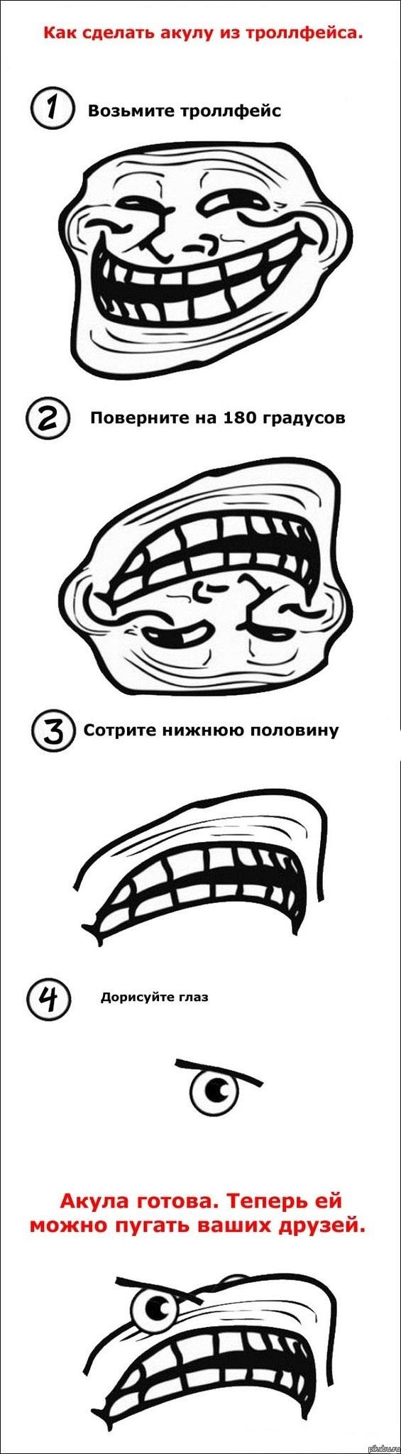 Как сделать троллфейс фото