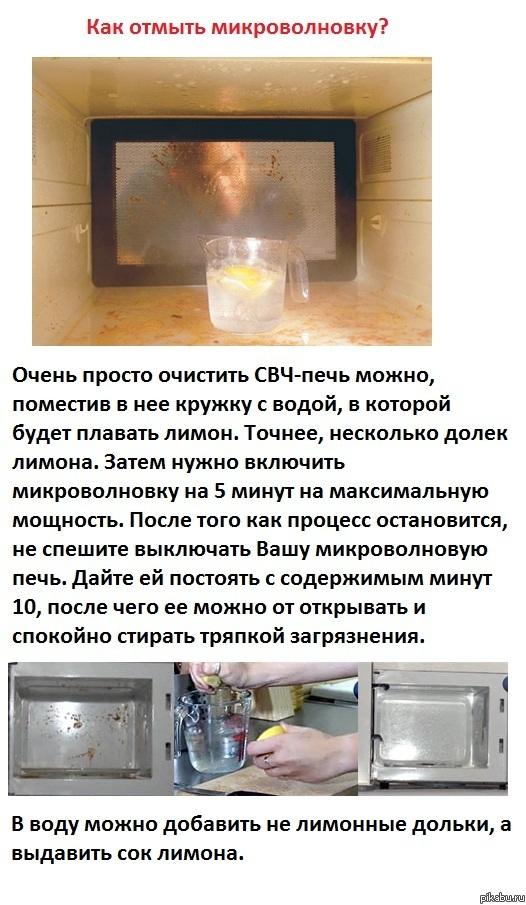 Свч в домашних условиях