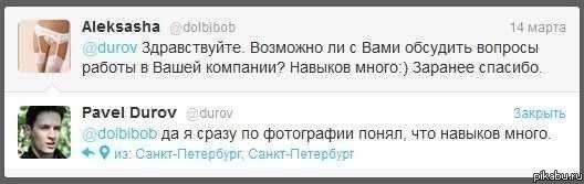 Пресс-служба вконтакте: павел дуров ходит пешком и не мог сбить сотрудника дпс