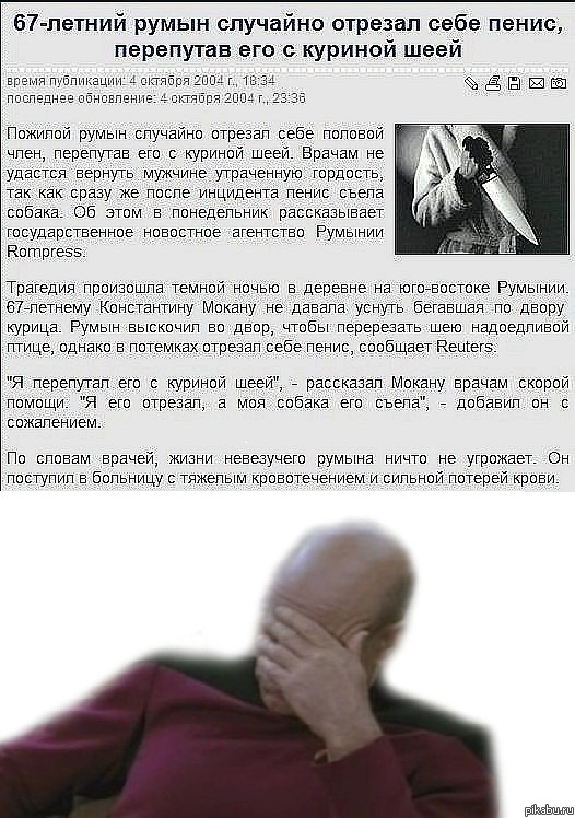 67 летний румын отрезал себе член