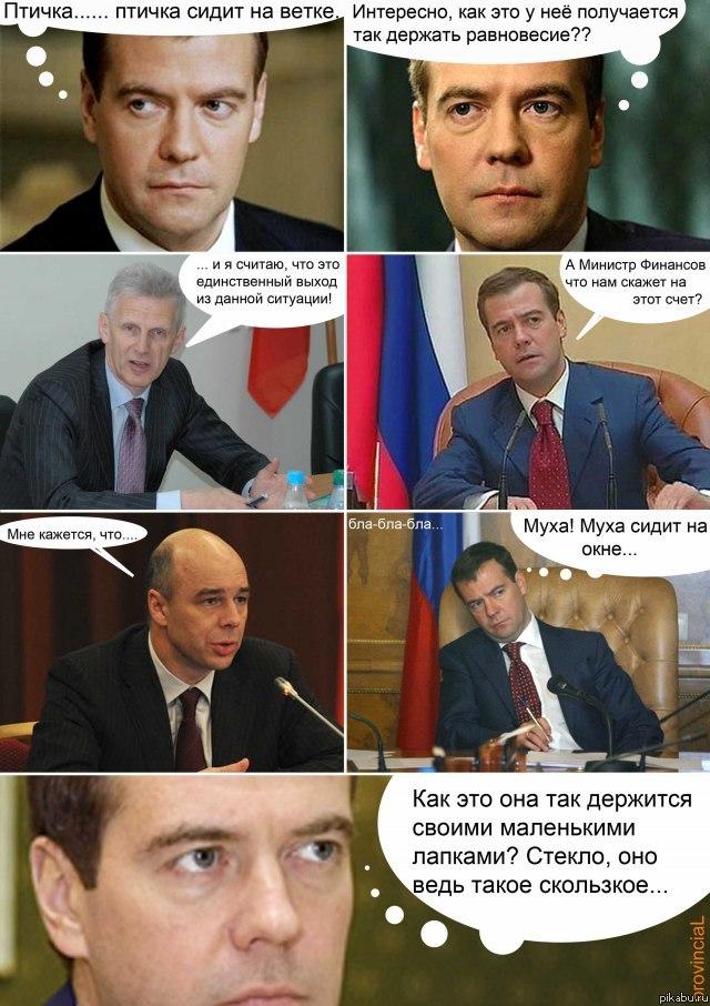 политические приколы с фото