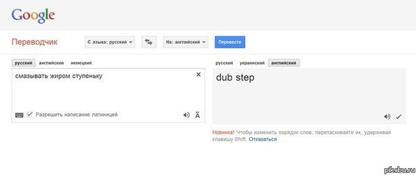 Как создать переводчик текста