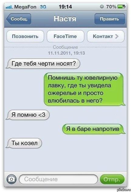 Сайт русского радио следующий текст life- поздравления отправить смс.