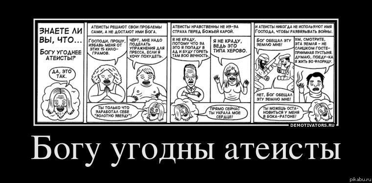 Как сделать всех атеистами