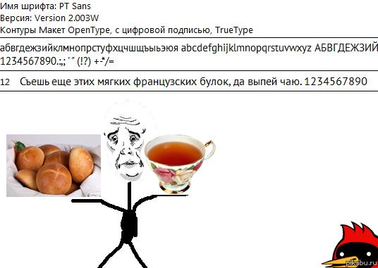 Булочек да выпей чаю