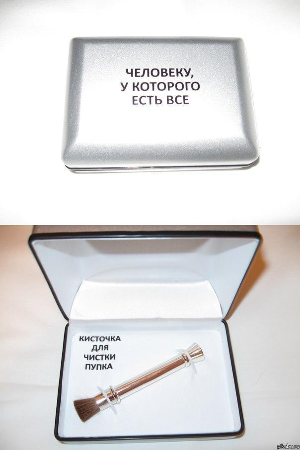 Креативный подарок супруге на день рождения 10