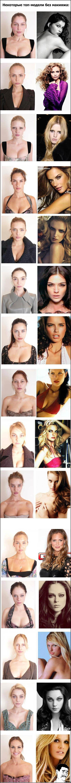 Фотомоделей без макияжа