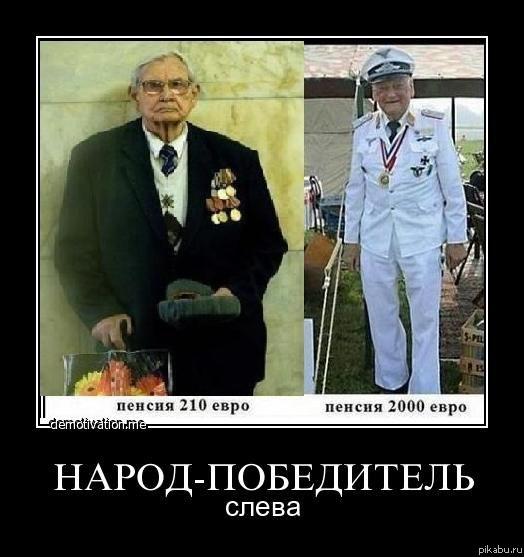 Отпраздновали победу,теперь пора вспомнить как живут ветераны в Германии и России