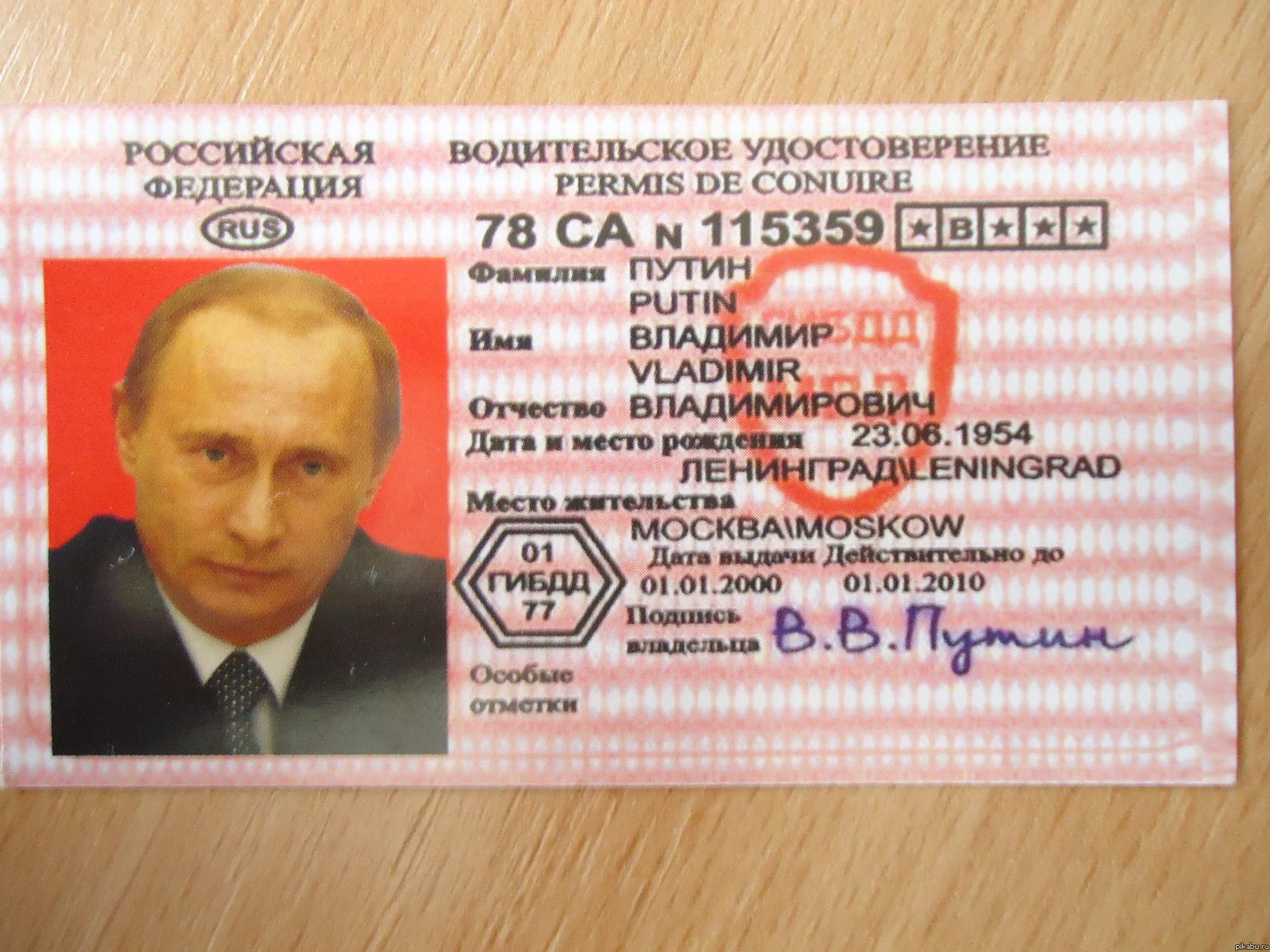 замена международного водительского удостоверения подборки