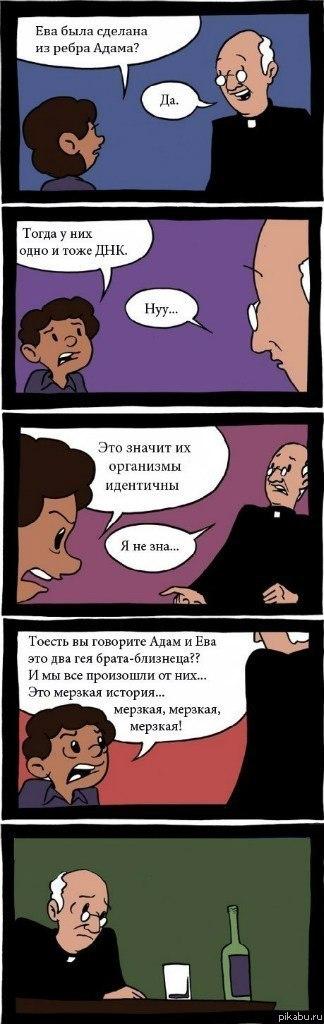 incest комикс 3d