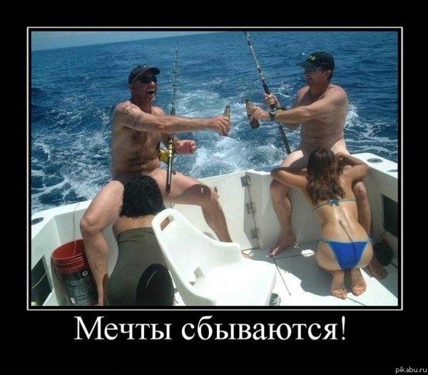 Секс на рибалку 27 фотография