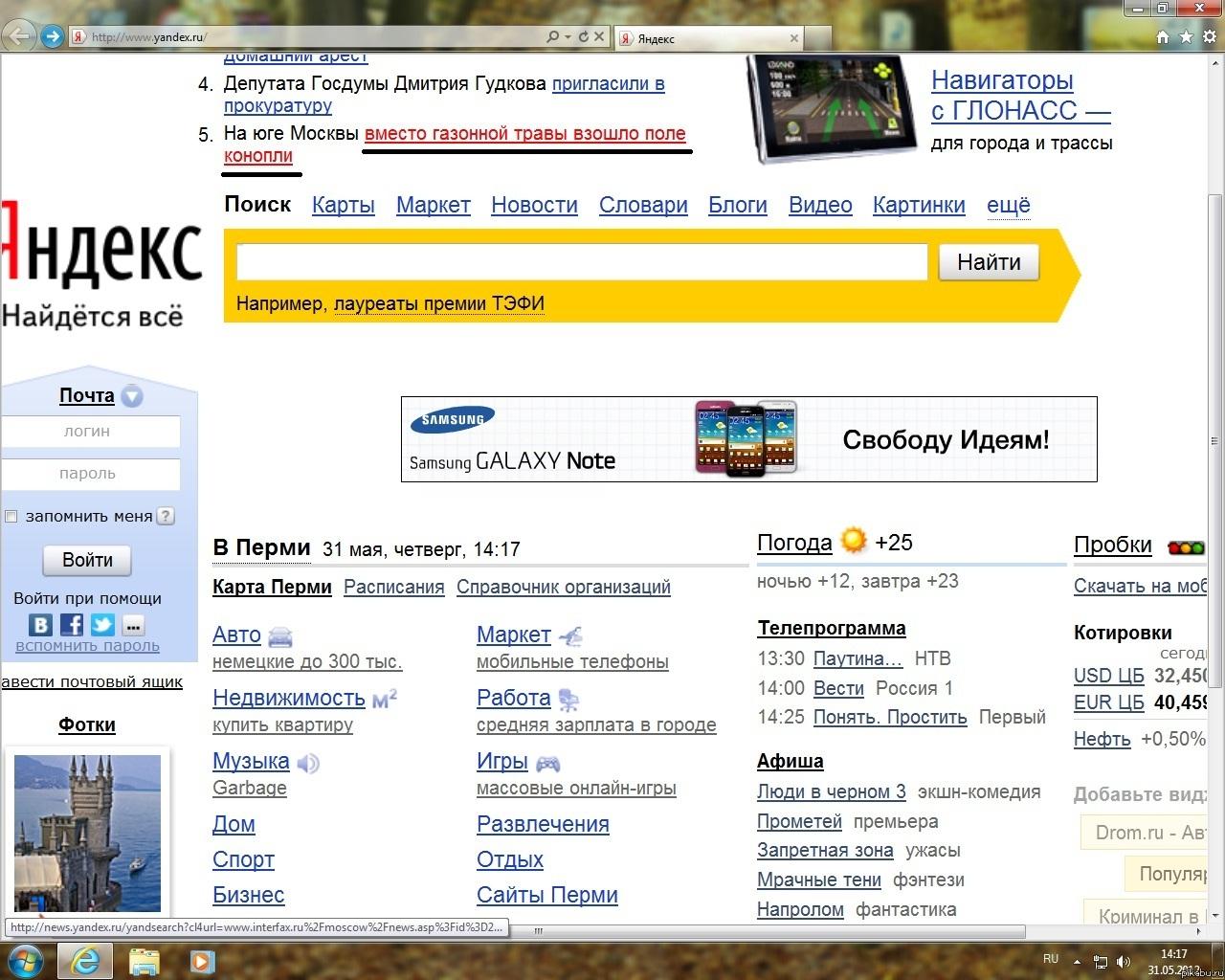 Яндекс стартовая страница 25 фотография