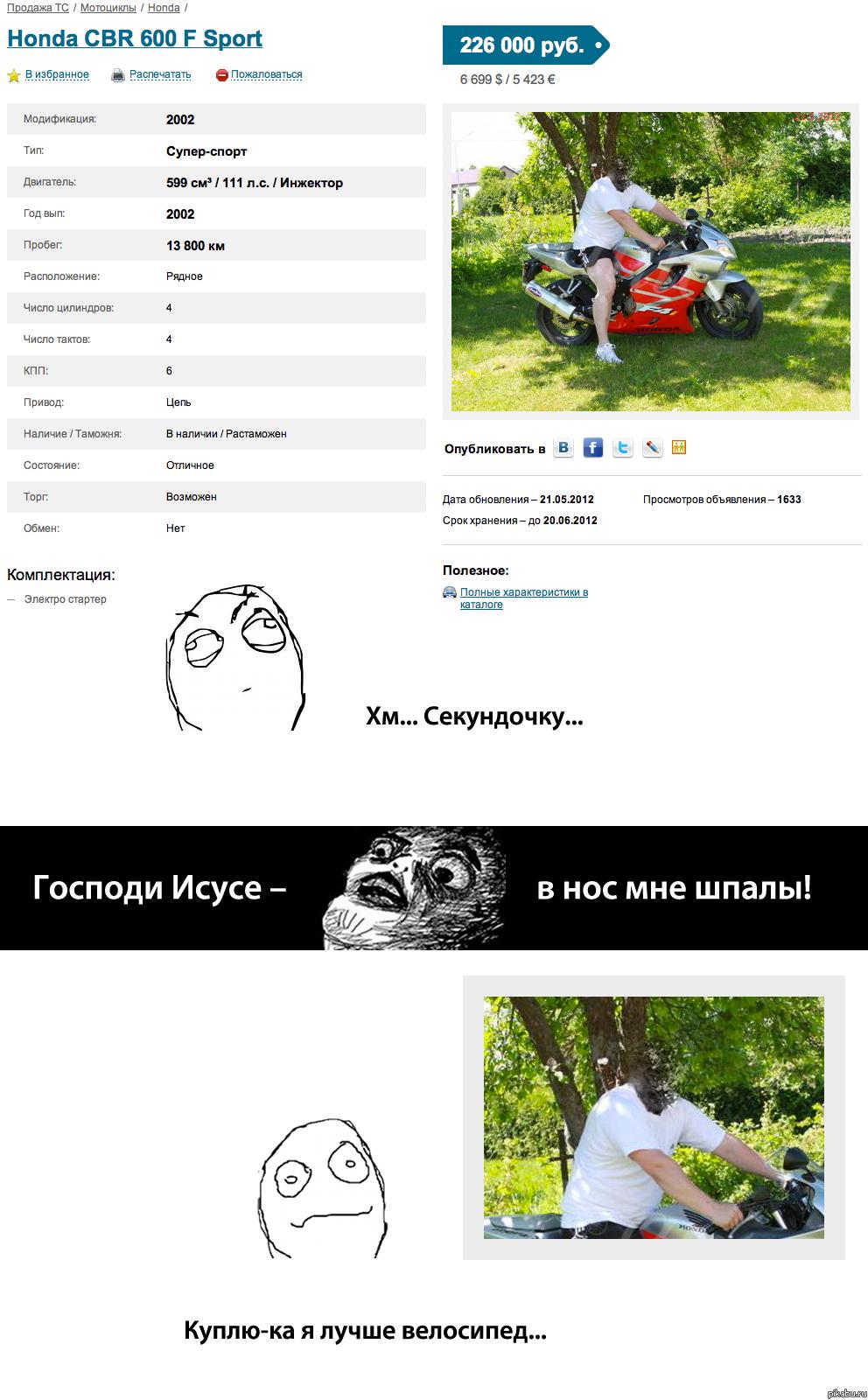 Тру вин на авто.ру)))