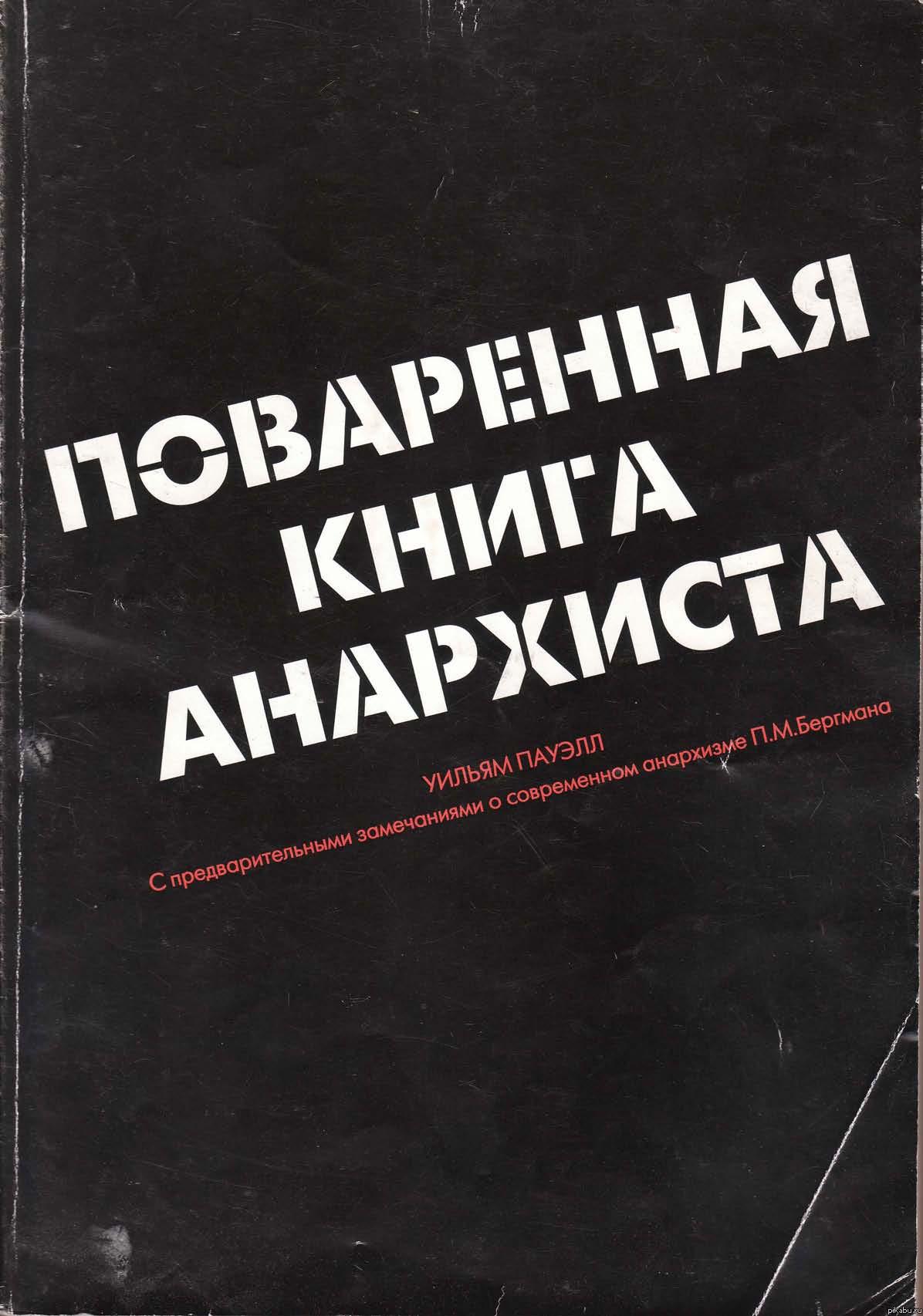 Поваренная книга анархиста epub скачать