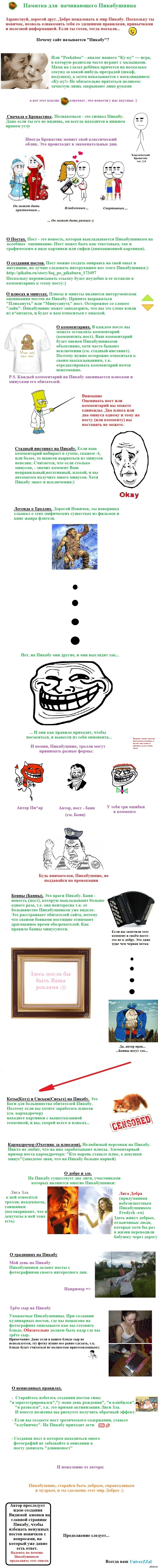 ������� ��� ����������� ����������� ��������! ����� ������ ��� ����������, ��� ������� ����, ��������� �������� �.�.�. http://apikabu.ru/img_n/2012-10_6/39w.jpg
