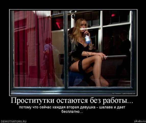 Фото работа проституток