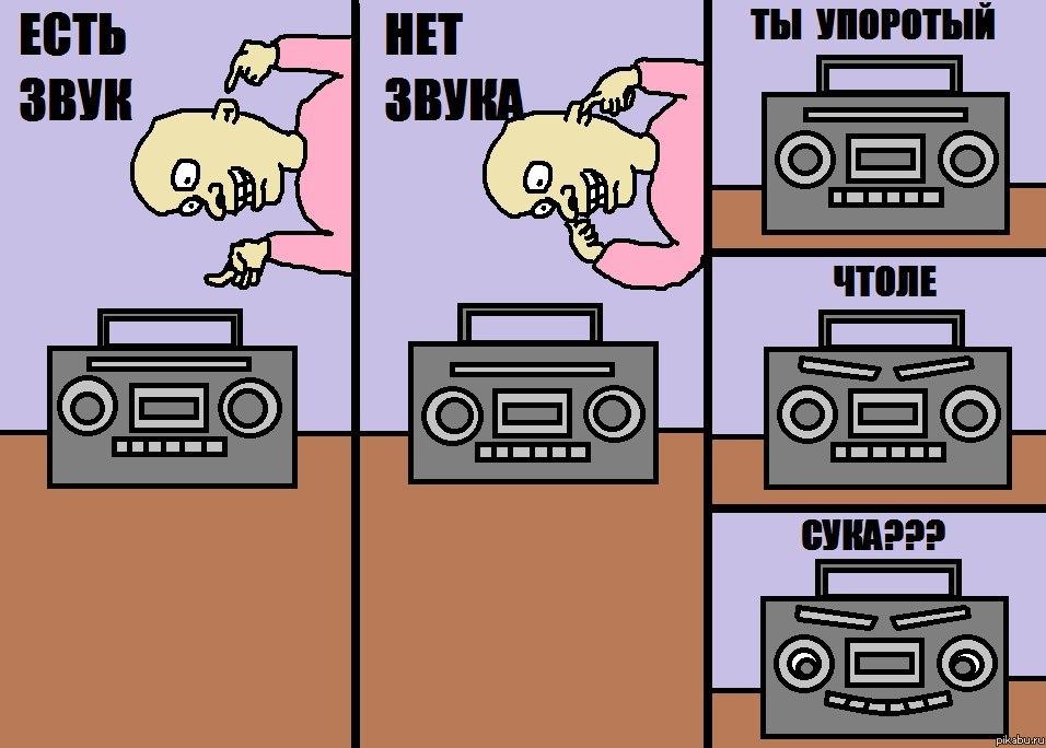 Звук есть изображения нет, бесплатные ...: pictures11.ru/zvuk-est-izobrazheniya-net.html