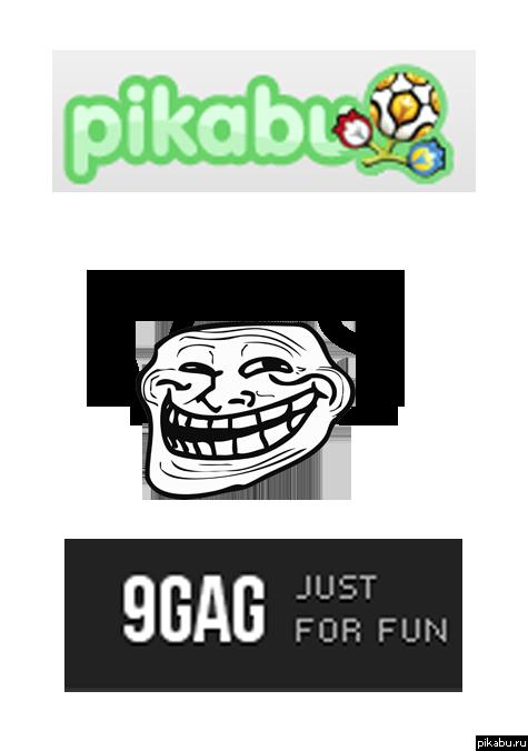 pikabu vs 9gag навеяно еще одним баяном  ссылка на голосование в комментах