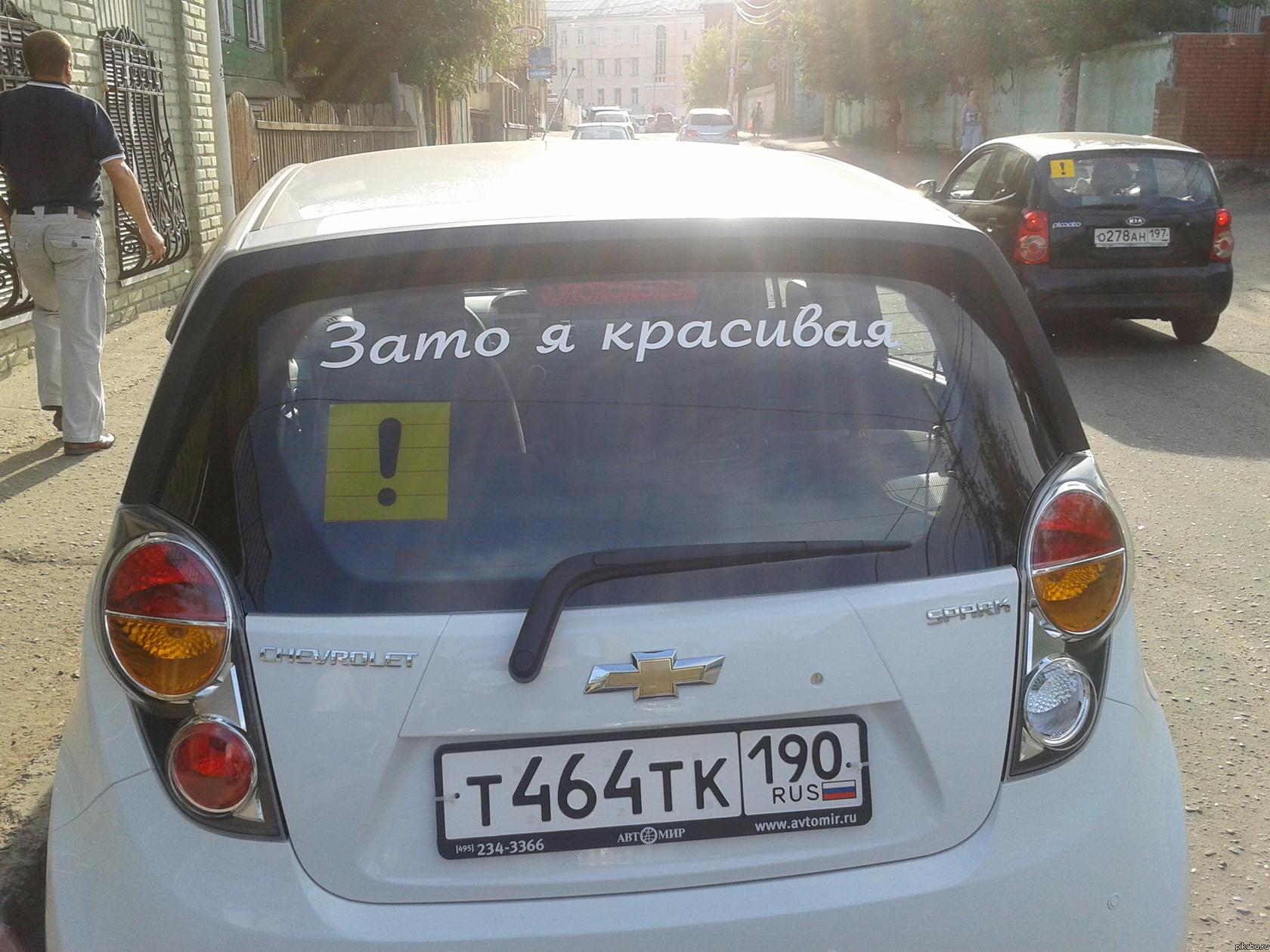 Прикольные наклейки на машину для девушек фото