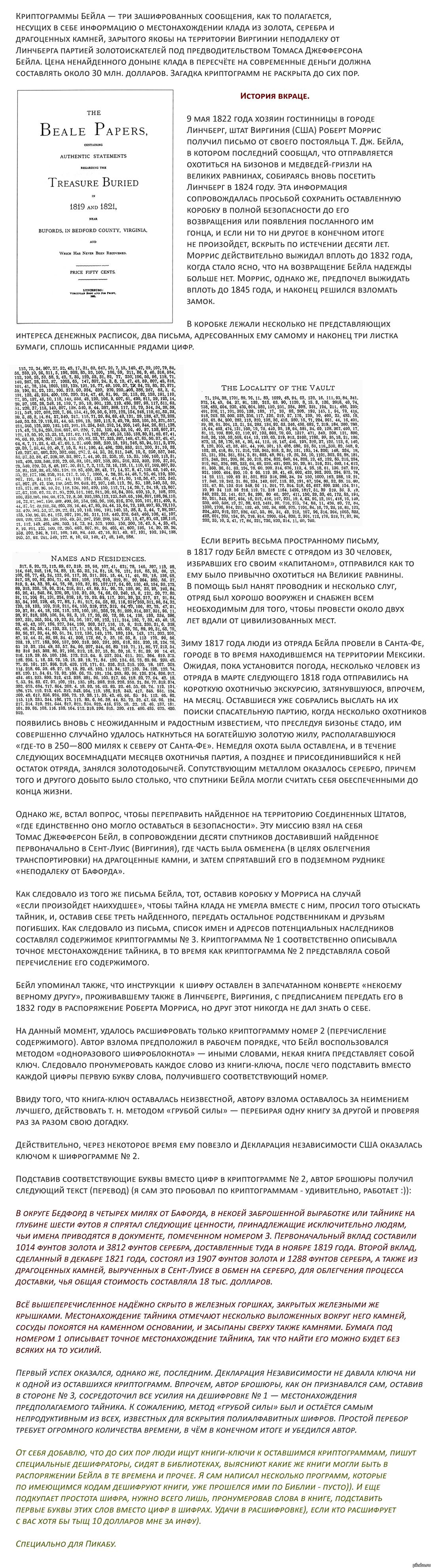 Криптограммы бейла продать купоны украины 1991