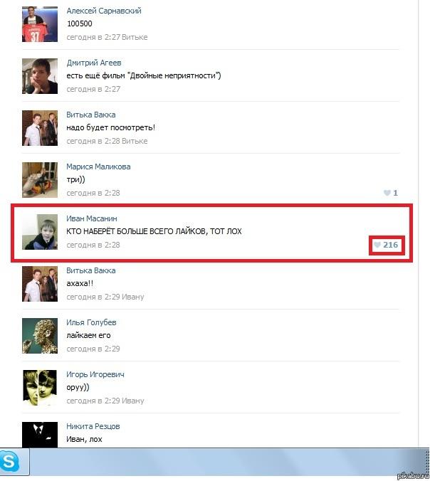 Как сделать чтобы было больше лайков вконтакте