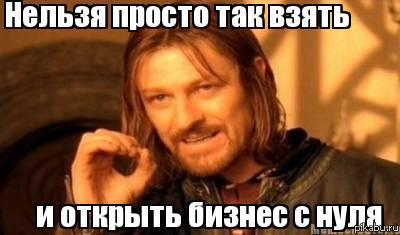 """""""с улыбкой"""" ..о бизнесе(((("""