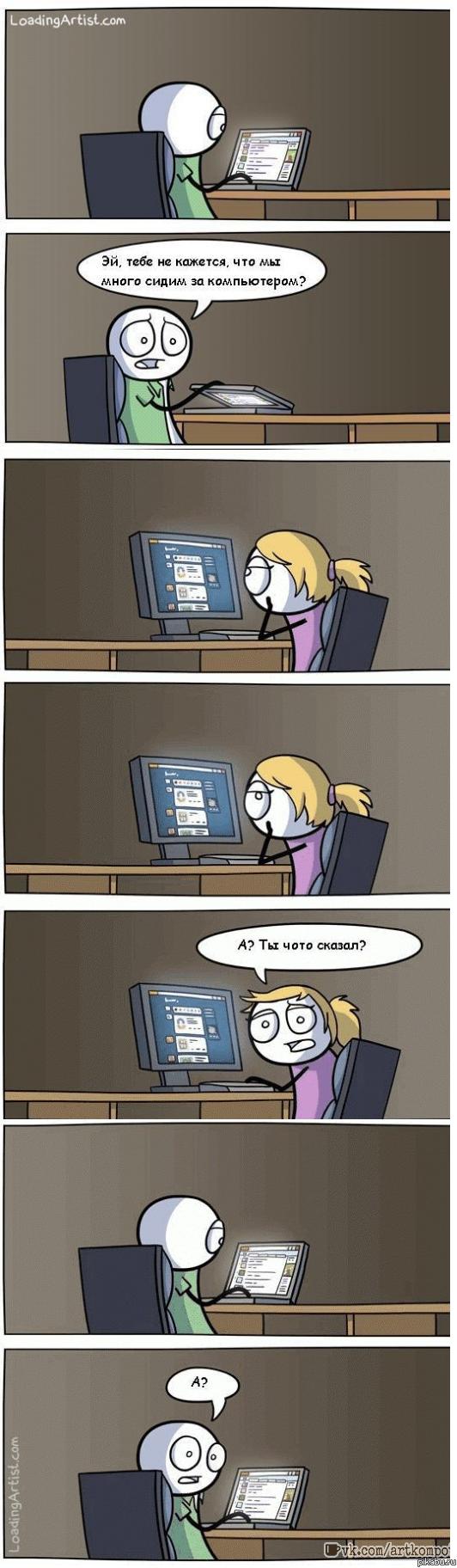 Тебе не кажется, что мы много сидим за компьютером?
