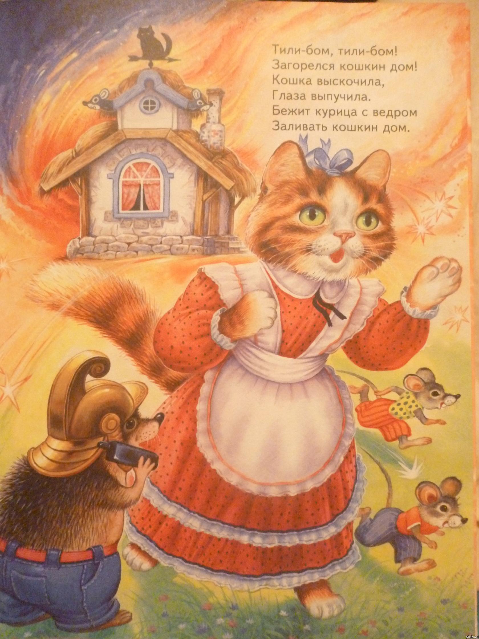 Кадры из фильма тили бом.тили бом.загорелся кошкин дом мультфильм