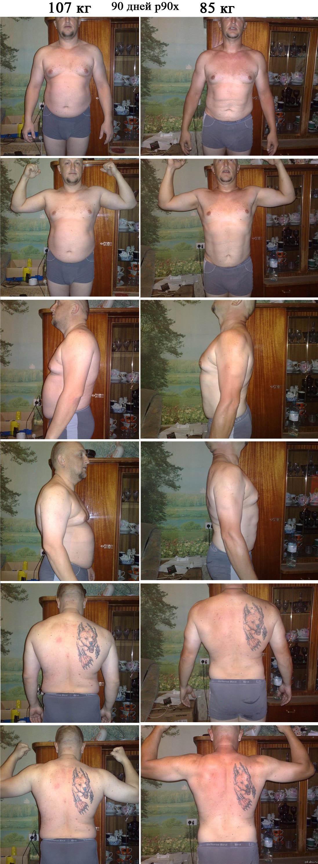 p90x - революционная система тренировок P90X - революционная система из 12 видов тренировок, которые за три месяца преображают тело до неузнаваемости.