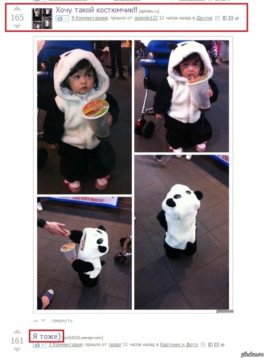 Как сшить костюм панды
