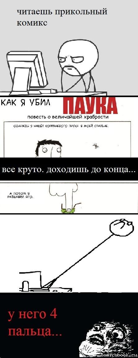 Как я убиваю пауков
