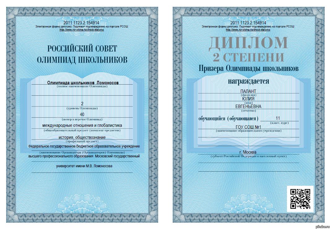Узнают диплом купленный электронный билет на победы 8 каб 216 предварительная запись заявителей на личный прием в Общероссийский день приема граждан осуществляется в период с по по телефонам 8
