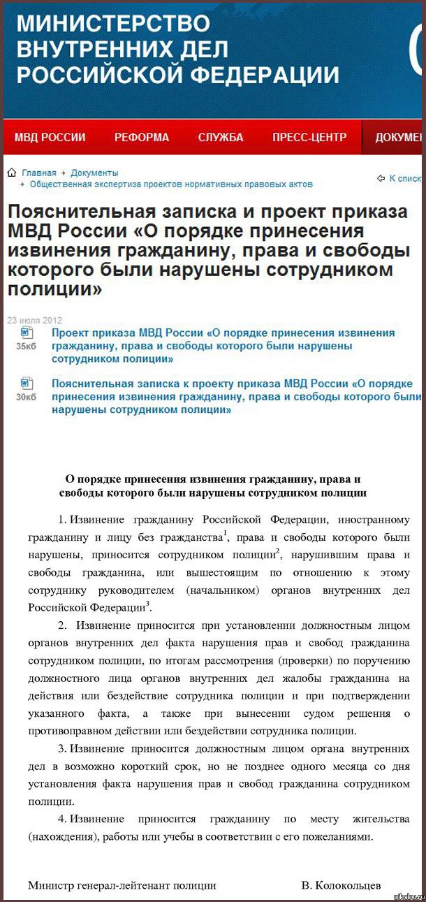 Менты теперь за все... извинятся МВД РФ обяжет полицейских извиняться перед гражданами. Причем гражданин может сам выбрать, когда и где полицейский должен принести извинения.