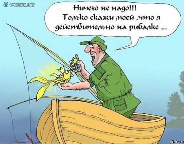 подписи к фотографиям про рыбалку