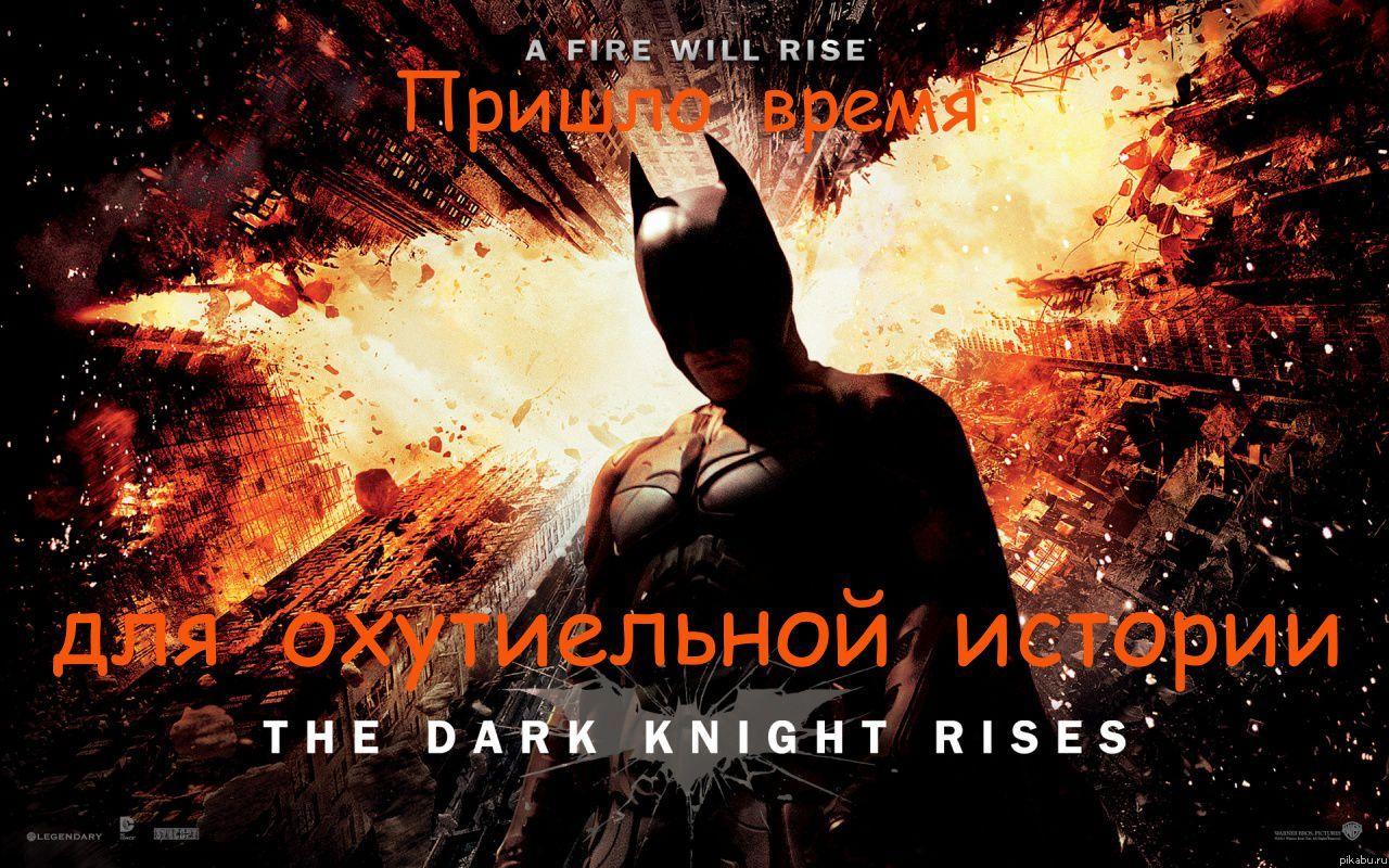 """Пришло время.... Сегодня сходил на премьеру """"Темный рыцарь: Возрождение легенды"""", фильм впечатлил, очень хорошая законченная трилогия о Бэтмене!"""