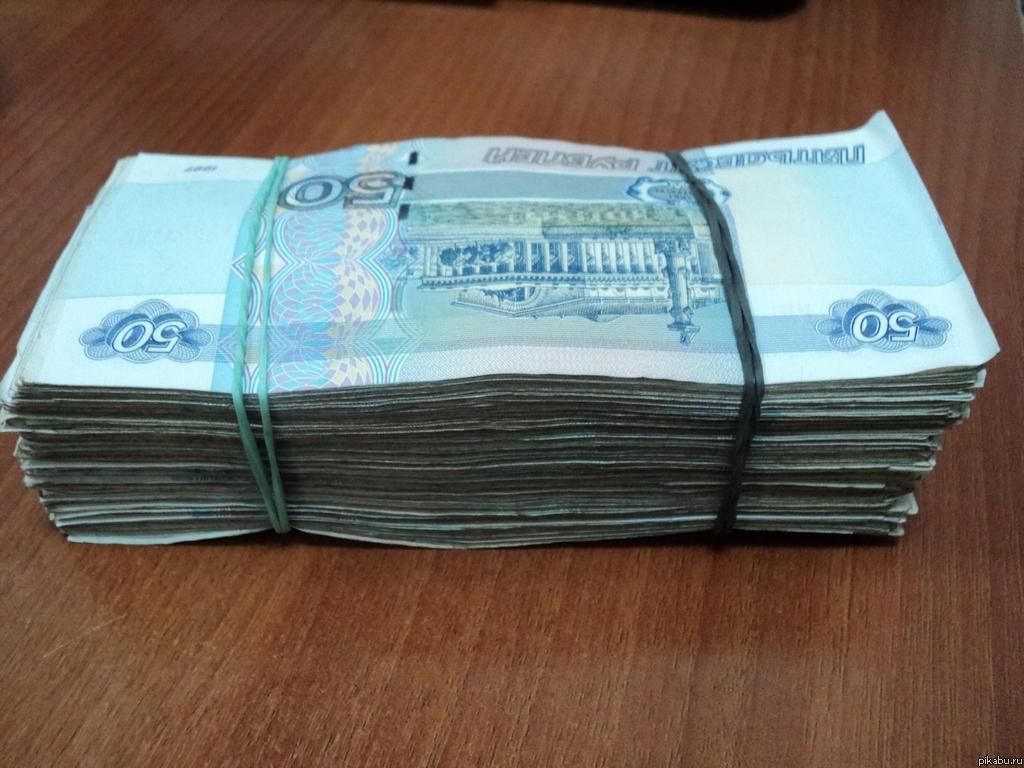 Сколько купюр в пачке денег купить ненастоящие деньги