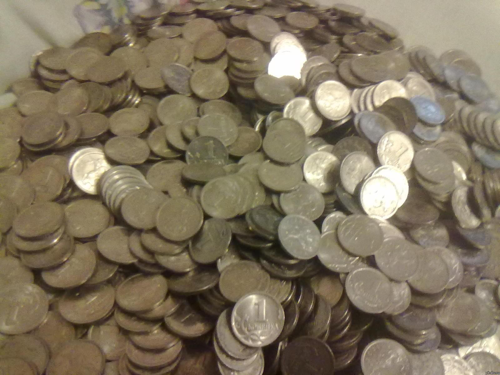 Мое сокровище. Около 10 рублей.