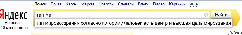 Яндекс жжот