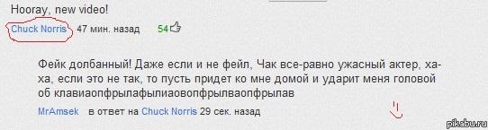 Чак в youtube Увидел в комментах. улыбнуло)))