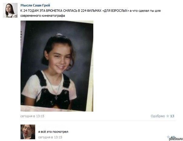 саша грэй анал: