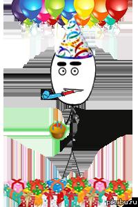 Поздравление с днем рождения pikabu