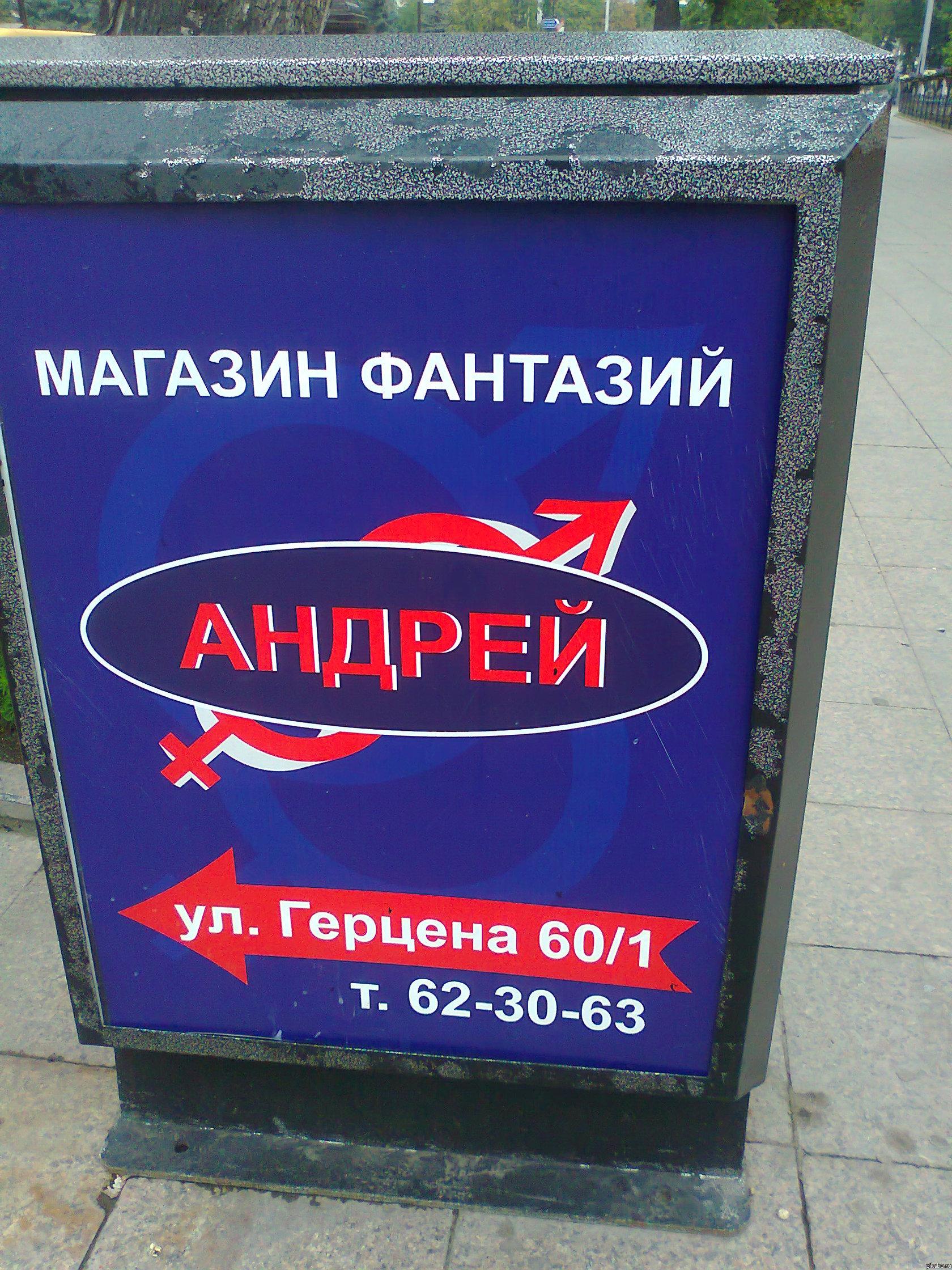 Секс шоп Ты и Я  магазин интим товаров Екатеринбург