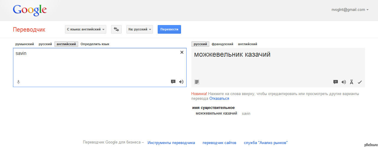 тирания гугл переводчик страниц онлайн онлайн чемпионат