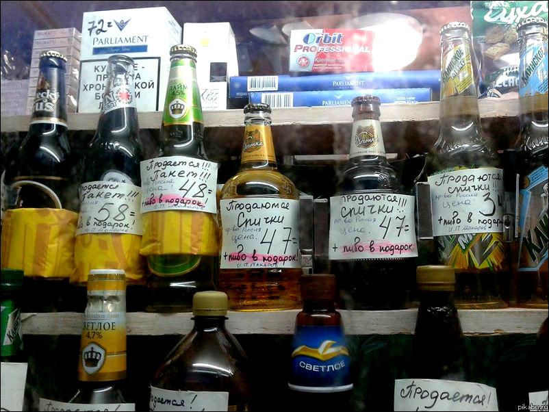 Где Купить Алкоголь До 18