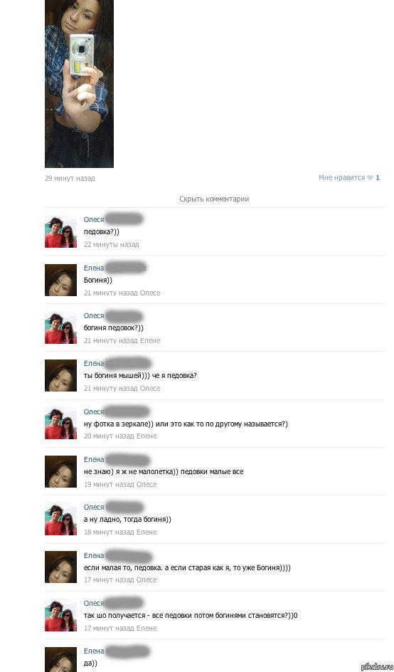 С диалог интернету по девушкой знакомства