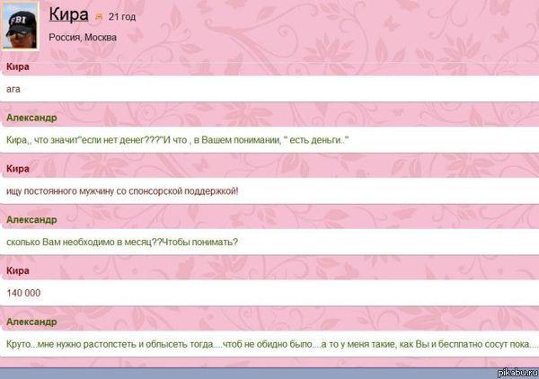 2012 на сайте знакомств
