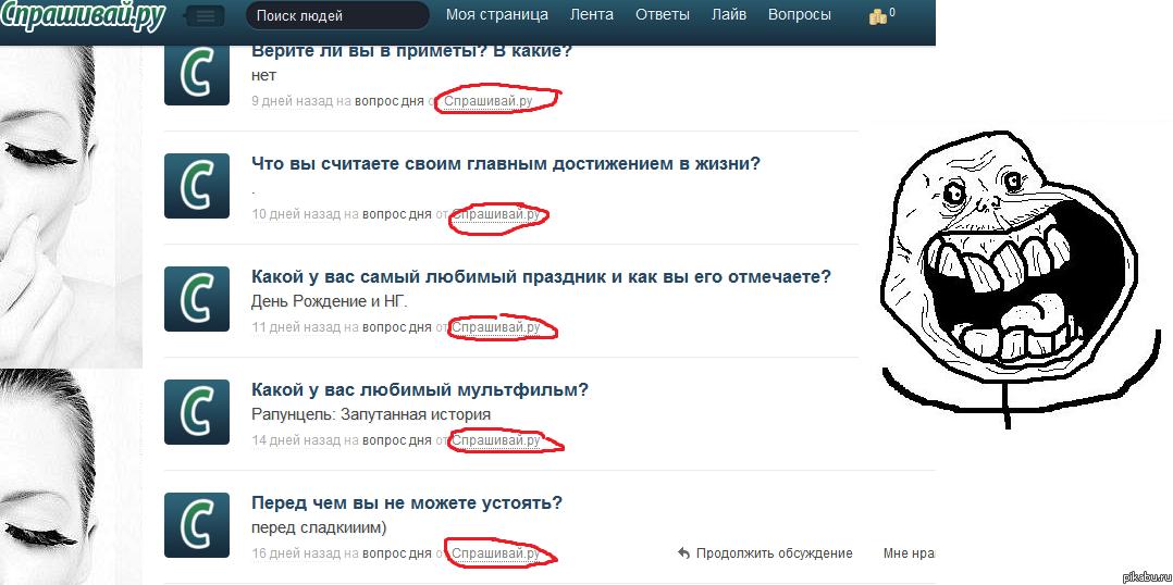 Спрашивай.ру такое спрашивай.ру Баяны: pikabu.ru/story/sprashivayru_641426