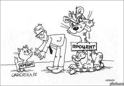 Кредит украина проценты